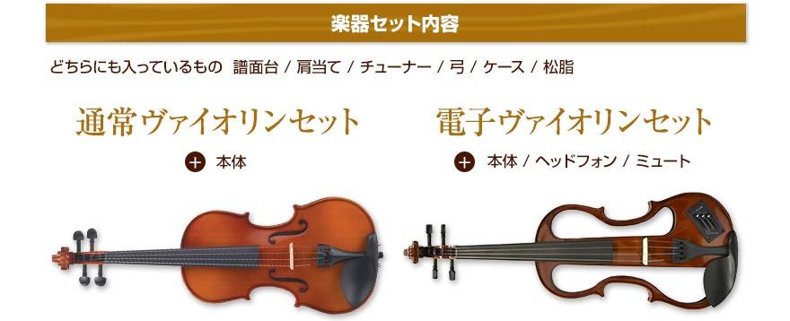 楽器セット内容:どちらにも入っているもの=譜面台/肩当て/チューナー/ケース/弓/松脂 通常ヴァイオリンセット+本体、電子ヴァイオリンセット+本体/ヘッドフォン/ミュート