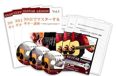 ギターのDVD教材