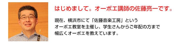 オーボエ講師の佐藤亮一先生