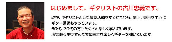 ギター講師の古川忠義先生のプロフィール