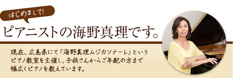 ピアノ講師の海野真理先生のプロフィール