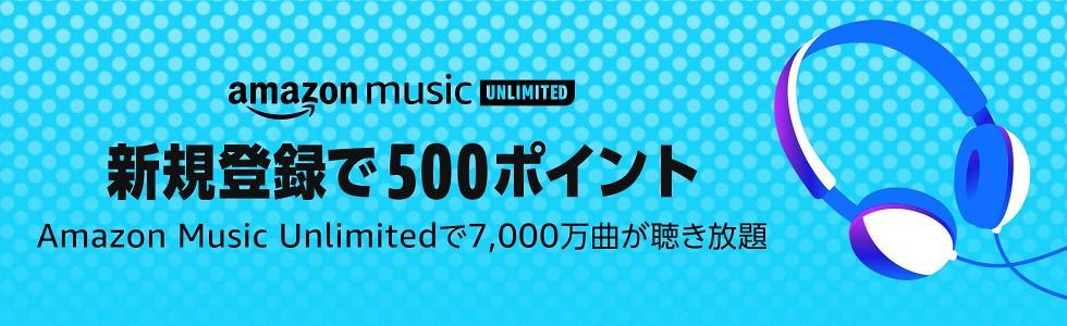 Amazon Music Unlimitedに新規登録すると500ポイントがプレゼント