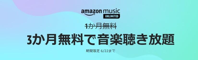 【6/22まで】音楽聴き放題が3ヶ月無料!