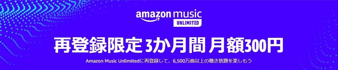Amazon Music Unlimited:再登録限定 3か月間 月額300円