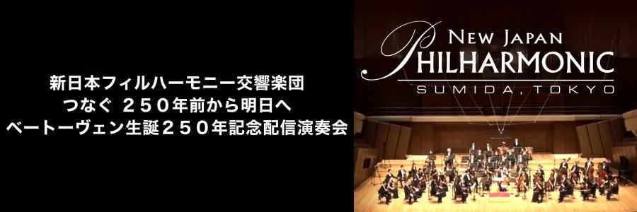 新日本フィルハーモニー交響楽団 つなぐ 250年前から明日へ ベートーヴェン生誕250年記念配信演奏会