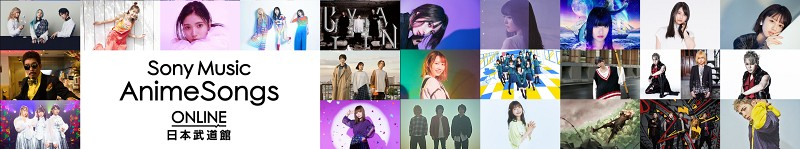 Sony Music AnimeSongs ONLINE 日本武道館