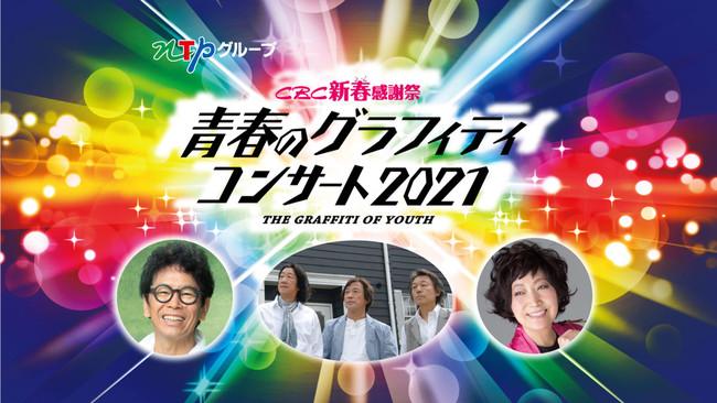 NTPグループpresents CBC新春感謝祭「青春のグラフィティコンサート2021」
