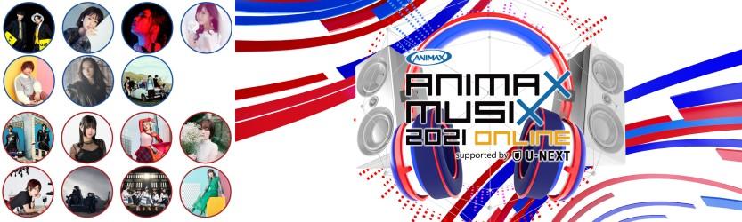 ANIMAX MUSIX 2021 ONLINE DAY1