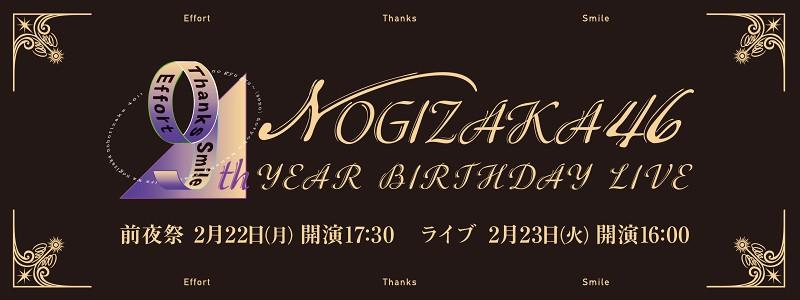 乃木坂46 「9th YEAR BIRTHDAY LIVE」