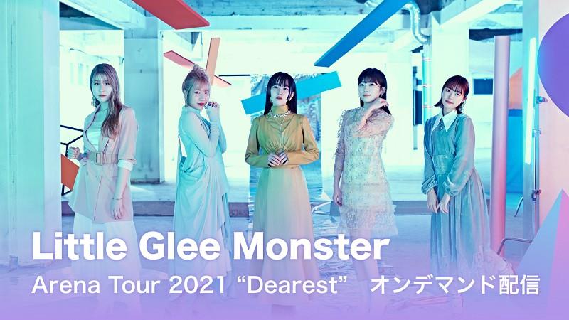 "Little Glee Monster Arena Tour 2021 ""Dearest"" オンデマンド配信"