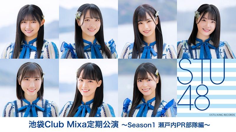 STU48 池袋Club Mixa定期公演 〜Season1 瀬戸内PR部隊編〜
