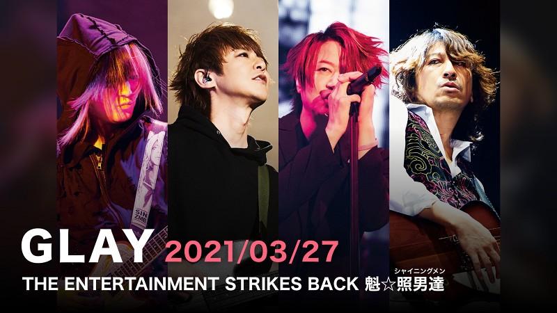 GLAY 4ヶ月連続配信ライブ 第一弾 THE ENTERTAINMENT STRIKES BACK 魁☆照男達(シャイニングメン)