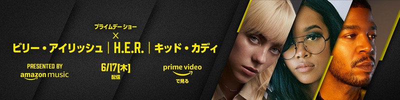 Amazonプライムデーショー