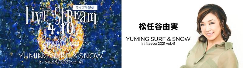 松任谷由実 SURF & SNOW in Naeba 2021 vol.41