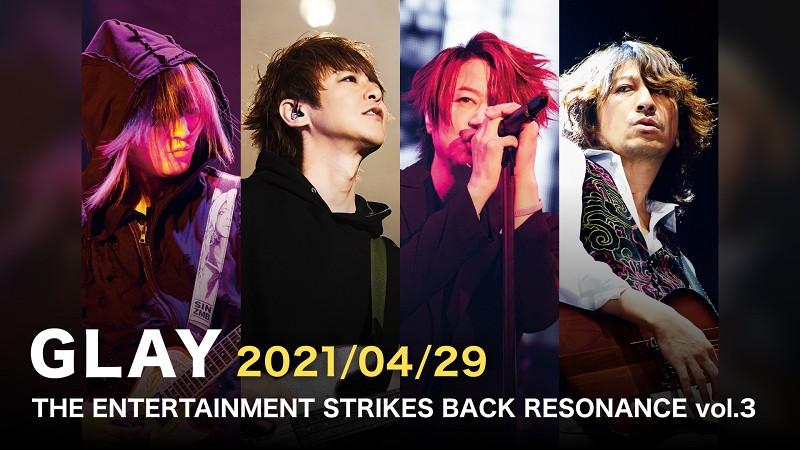GLAY 4ヶ月連続配信ライブ 第二弾 THE ENTERTAINMENT STRIKES BACK RESONANCE vol.3
