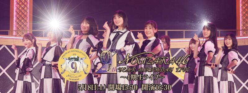 乃木坂46 9th YEAR BIRTHDAY LIVE ~4期生ライブ~