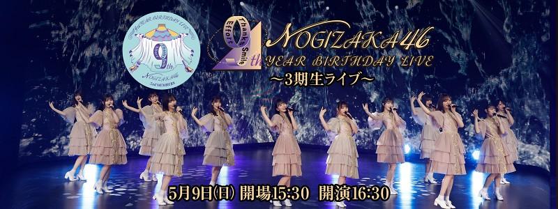 乃木坂46 9th YEAR BIRTHDAY LIVE ~3期生ライブ~