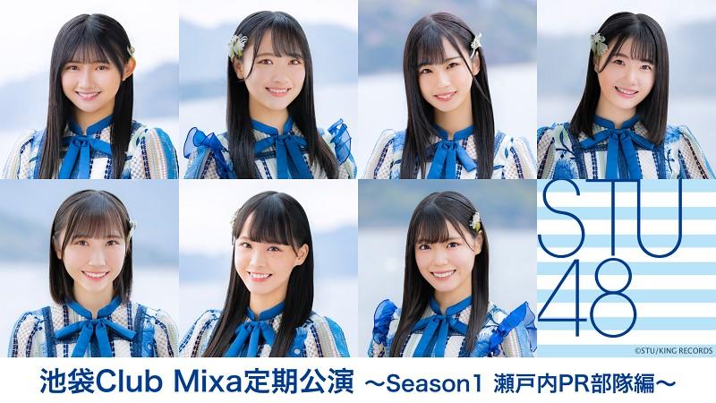 5月10日 18:45 配信開始 STU48 池袋Club Mixa定期公演 〜Season1 瀬戸内PR部隊編〜