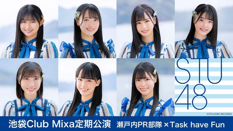 5月11日 18:45 配信開始 STU48 池袋Club Mixa定期公演 瀬戸内PR部隊×Task have Fun