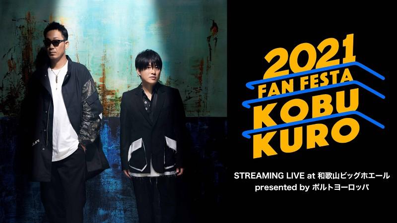 KOBUKURO FAN FESTA 2021 STREAMING LIVE at 和歌山ビッグホエール presented by ポルトヨーロッパ