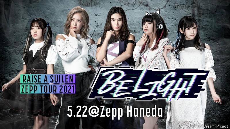 RAISE A SUILEN ZEPP TOUR 2021「BE LIGHT」
