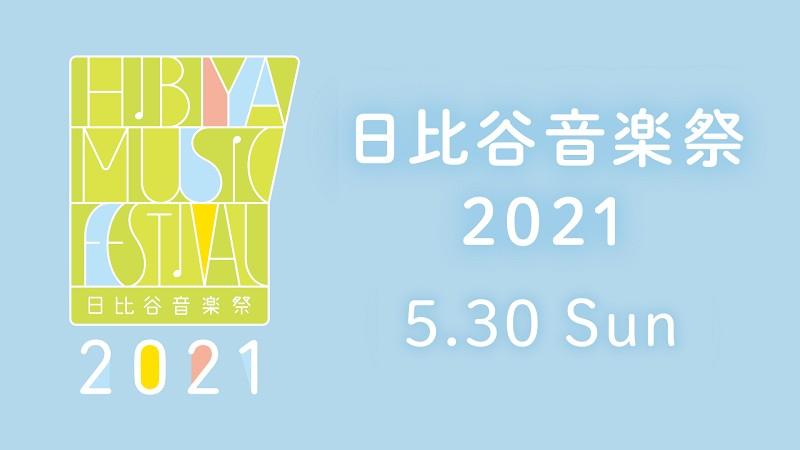 2021/5/30 日比谷音楽祭2021