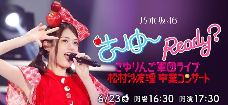 さ〜ゆ〜Ready?〜さゆりんご軍団ライブ/松村沙友理卒業コンサート〜