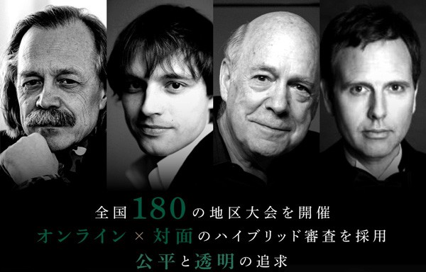 全日本ピアノコンクール:全国180の地区大会を開催/オンライン×対面のハイブリッド審査を採用/公平と透明性の追求