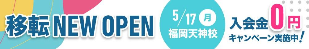 5/17(月)福岡天神校 移転NEW OPEN 入会金0円キャンペーン実施中!