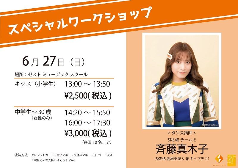 【2021/6/27】スペシャルワークショップ
