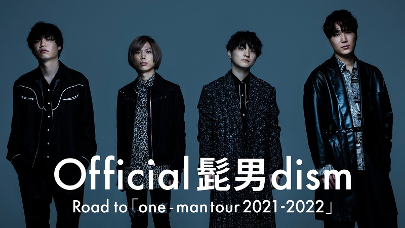 Official髭男dism Road to 「one - man tour 2021-2022」