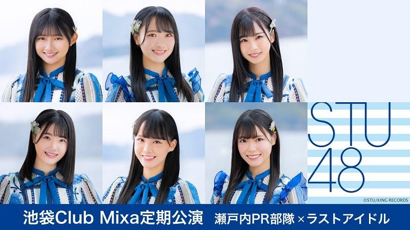 池袋Club Mixa定期公演 STU48瀬戸内PR部隊 × ラストアイドル