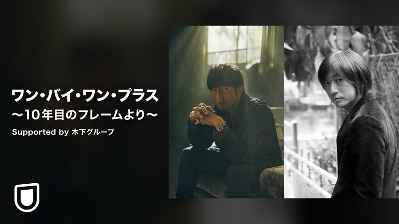 ワン・バイ・ワン・プラス 〜10年目のフレームより〜 Supported by 木下グループ